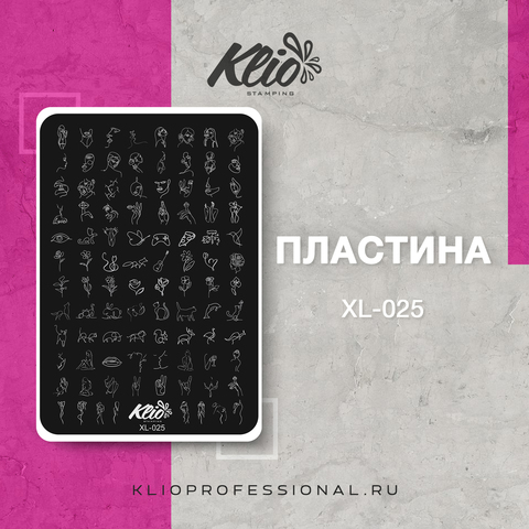 ПЛАСТИНА ДЛЯ СТЕМПИНГА KLIO PROFESSIONAL XL-025