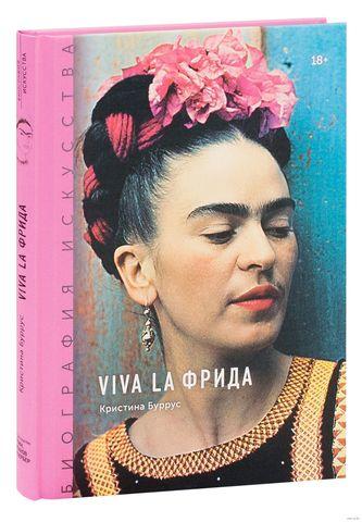 Биография искусства. Viva la Фрида | Кристина Буррус