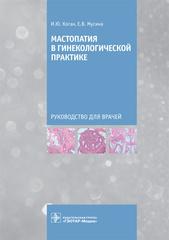 Мастопатия в гинекологической практике : руководство для врачей
