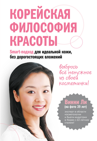 Корейская философия красоты. Smart-подход для идеальной кожи, без дорогостоящих вложений