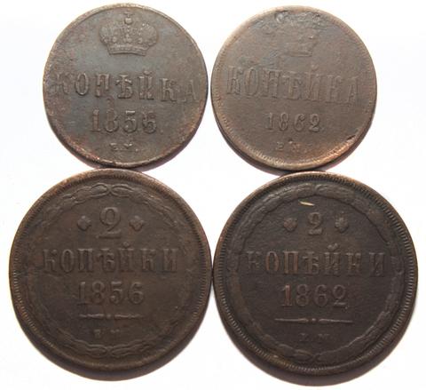 Набор из 4 монет 2 копейки Александр II 1856, 1862 и копейка 1856, 1862 гг