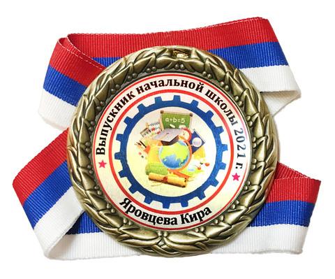 Медаль выпускник начальной школы индивидуальная с именем (глобус)