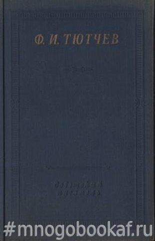 Тютчев Ф. Полное собрание стихотворений