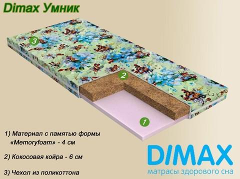 Детский матрас Dimax Умник от Мегаполис-матрас