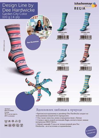 Пряжа Schachenmayr Regia Design Line by Dee Hardwicke Garden City Color 03855