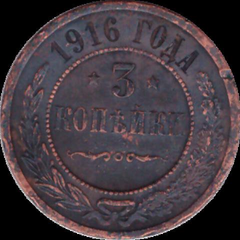 3 копейки 1916 года VF