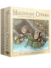 Мышиная Стража (на русском языке)