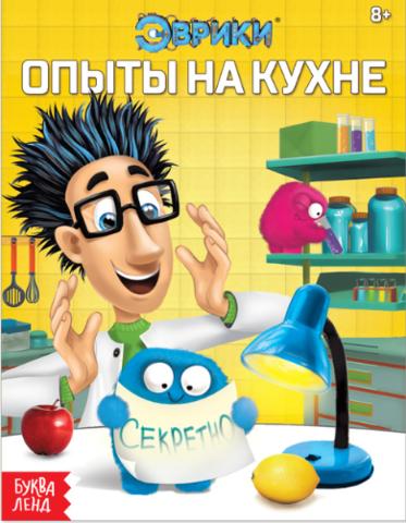 071-3202 Обучающая книга «Опыты на кухне»,16 стр.