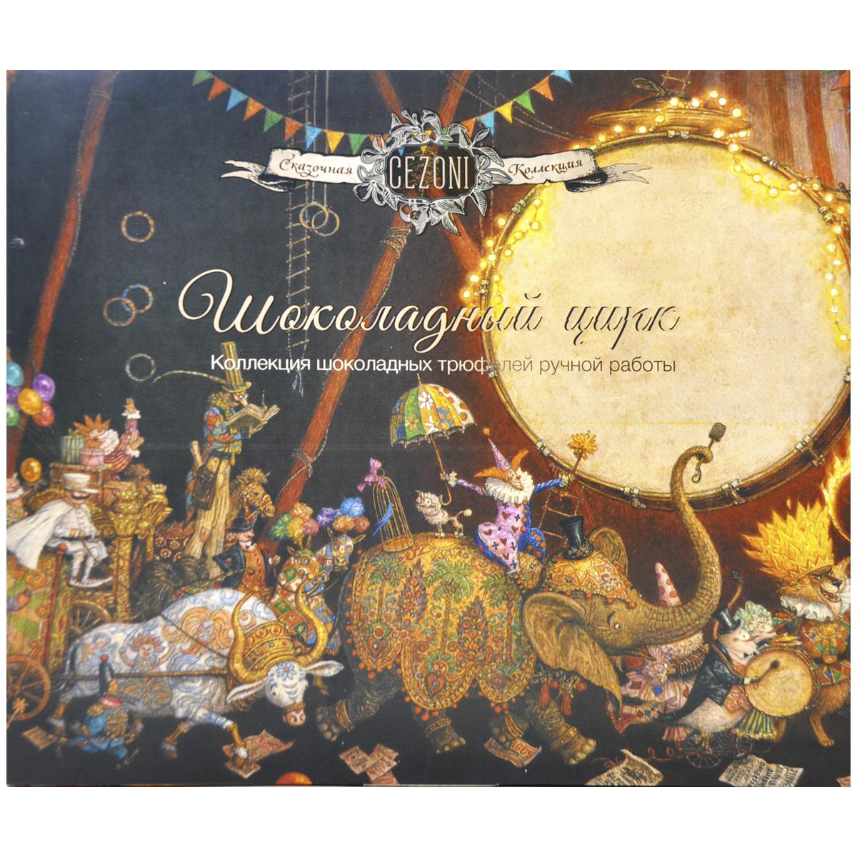 Коллекция Трюфелей ручной работы «Шоколадный цирк» CEZONI 190 г