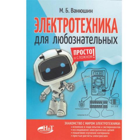 Электротехника для любознательных (Ванюшин М. Б.)