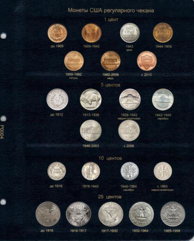 Комплект листов для регулярных монет США КоллекционерЪ