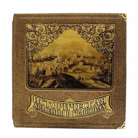 Историческая Армения в гравюрах