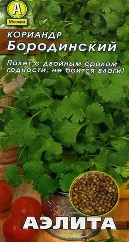 Семена Кориандр Бородинский