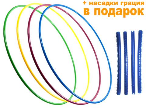 Обруч гимнастический цветной, стальной. Диаметр -  90 см. В комплекте дополнительно поставляются насадки