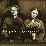 Kayah & Goran Bregovic / Kayah & Bregovic (LP)