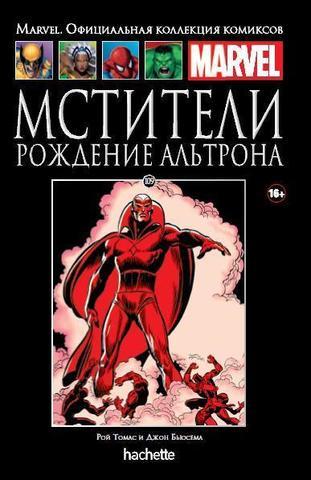 Мстители. Рождение Альтрона (Ашет #109)
