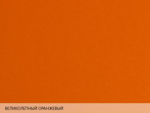 Кардсток оранжевый 230 гр