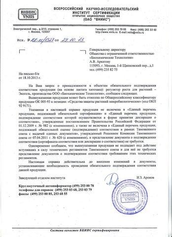 Экогель Антистресс 20 мл