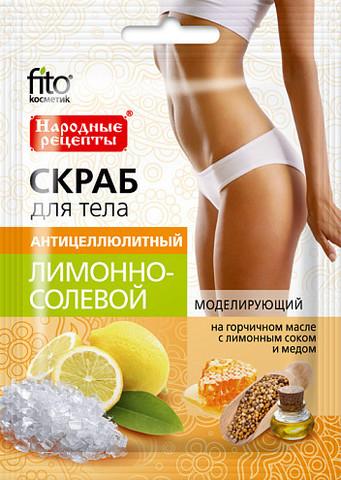 Скраб Для Тела Fito Косметик Лимонно-Солевой Антицеллюлитный 100г