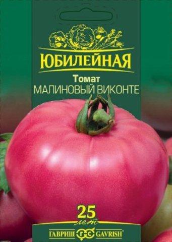Томат Малиновый виконте, серия Юбилейный 25 шт. (большой пакет)