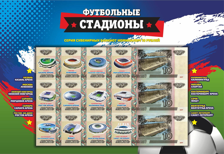 Набор из 12 сувенирных банкнот номиналом 10 рублей