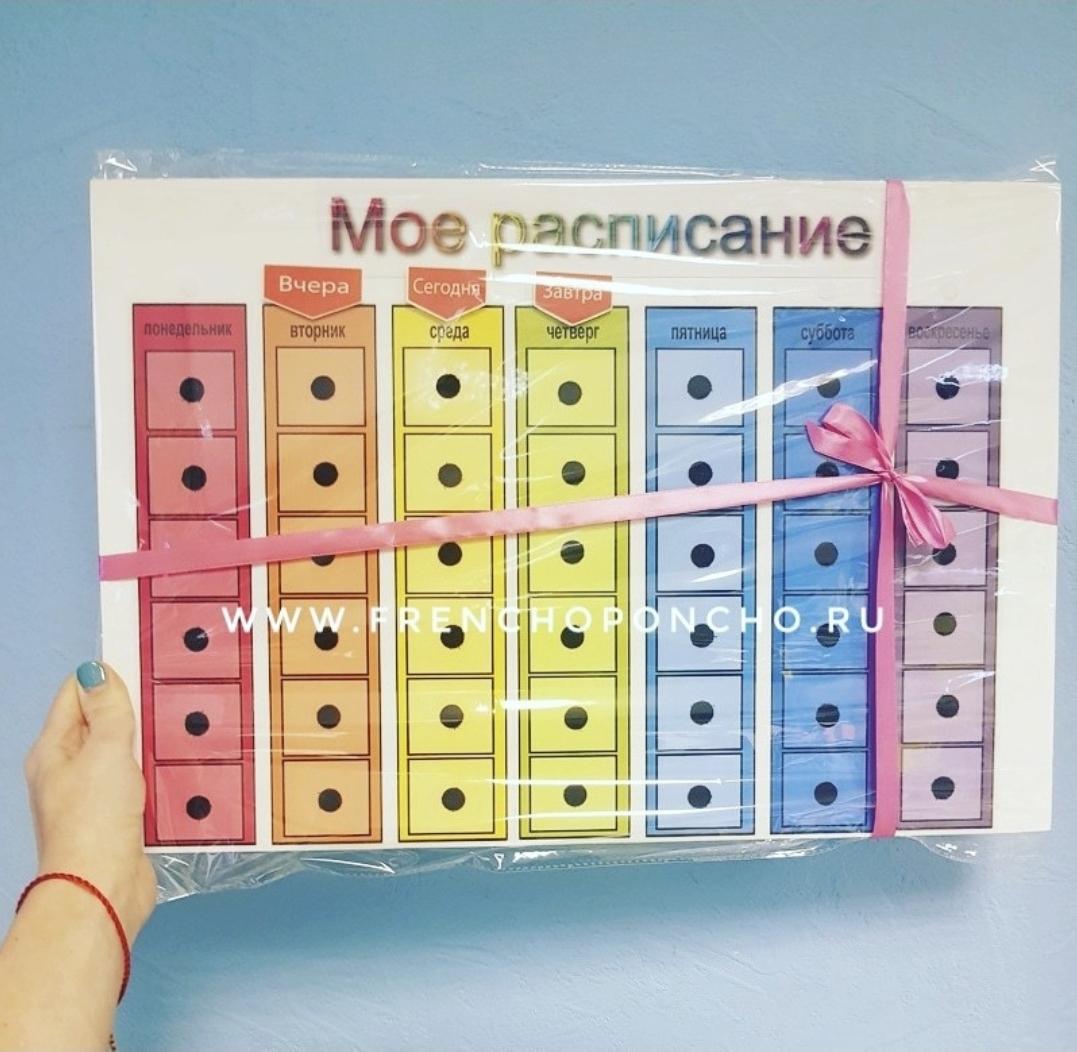 Визуальное расписание на стену с большим набором карточек.