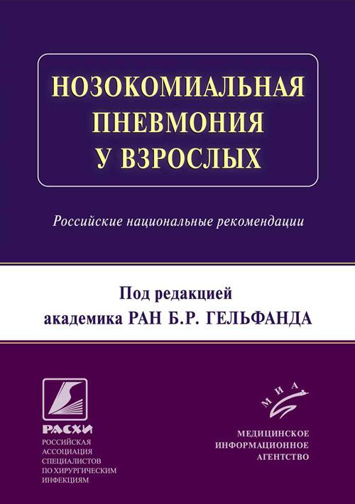 Анестезиология и реанимация Нозокомиальная пневмония у взрослых: Российские национальные рекомендации nozokom.jpg