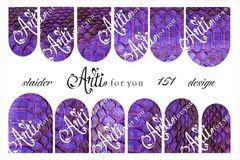 Слайдер наклейки Arti for you №151