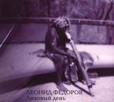 Леонид Фёдоров / Лиловый День (Limited Edition)(CD)