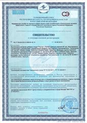 Свидетельство о регистрации Нортия Нео