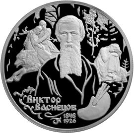2 рубля. В. Васнецов. Аленушка. Серебро. 1998 г. Proof