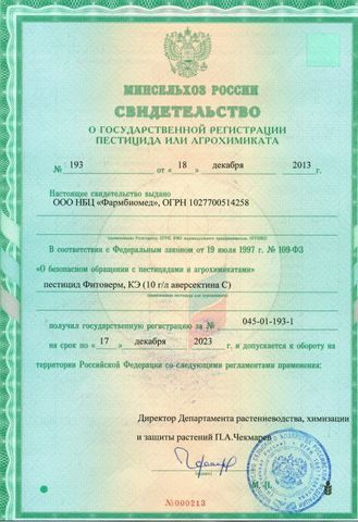Фитоверм КЭ 0,2% 100 мл