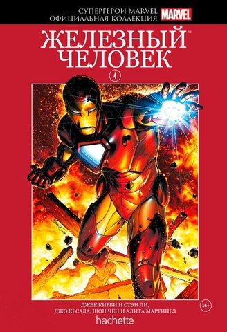 Супергерои Marvel. Официальная коллекция №4. Железный Человек (Б/У)
