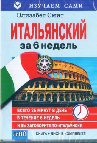 Итальянский за 6 недель. Книга + CD