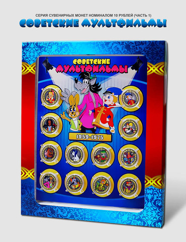 """Набор """"Советские мультфильмы 1959-1975 гг.""""Цветные гравированные монеты 10 р. в планшете с коробкой"""