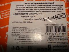 вал карданный передний УАЗ 2206-14 мост Тимкен нов.под. 5 ст.КПП АДС