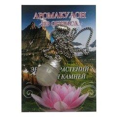 Аромакулон из камня «Оникса»