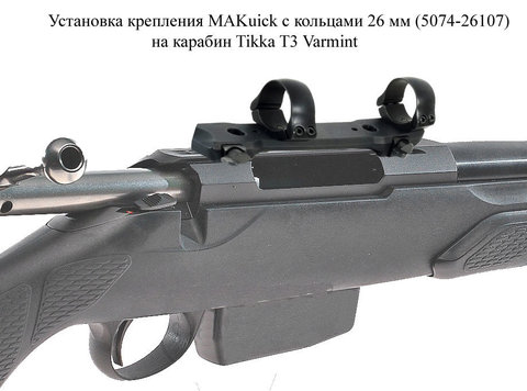Крепление МАК для прицелов 26 мм быстросъёмное для Tikka T3 (5074-26107)