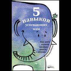 Наталья Потеха. Пять навыков успевающих мам