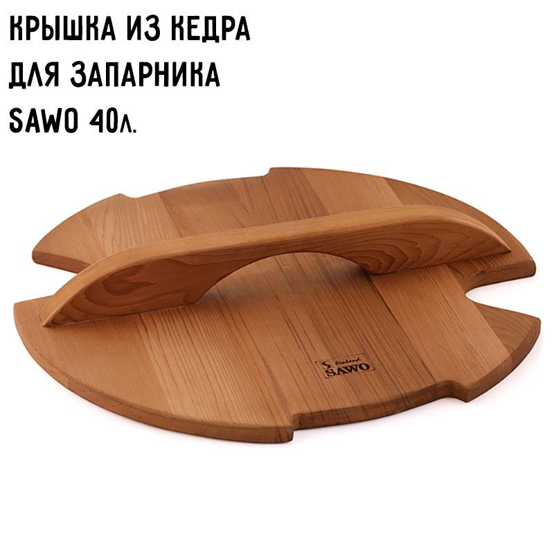 SAWO Крышка деревянная для запарника 392-D, 392-D-COV