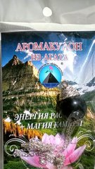 Аромакулон из камня «Агат»