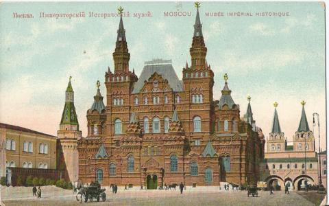 Москва. Императорский Исторический музей