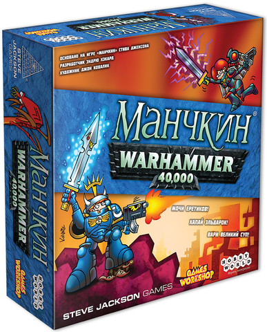 Настольная игра Манчкин. Warhammer 40000