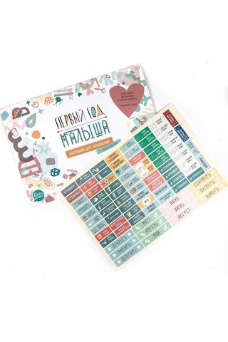 Календарь-планер Первого года с наклейками (недатированный) 10810 разноцветный