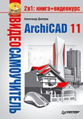 Видеосамоучитель. ArchiCAD 11 (+CD)