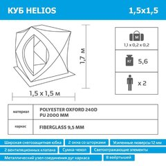 Палатка для зимней рыбалки Helios Куб 1,5х1,5 (HS-ISC-150YG)