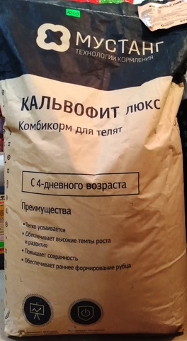 Комбикорм МУСТАНГ предстартер для телят Кальвофит Люкс, 25кг,