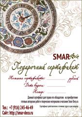 Подарочный сертификат SMAR номиналом 3000 рублей