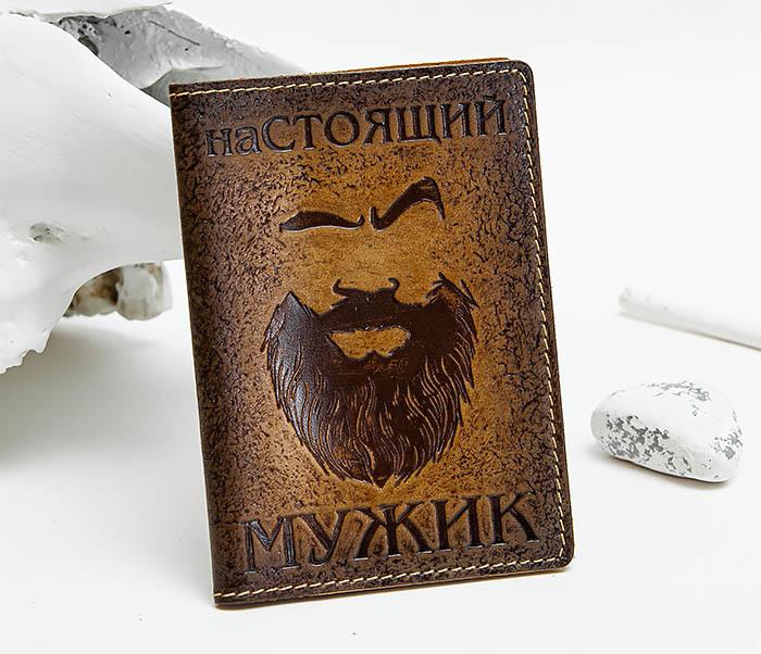 BY140211 Прикольная обложка на паспорт из кожи «Настоящий Мужик»
