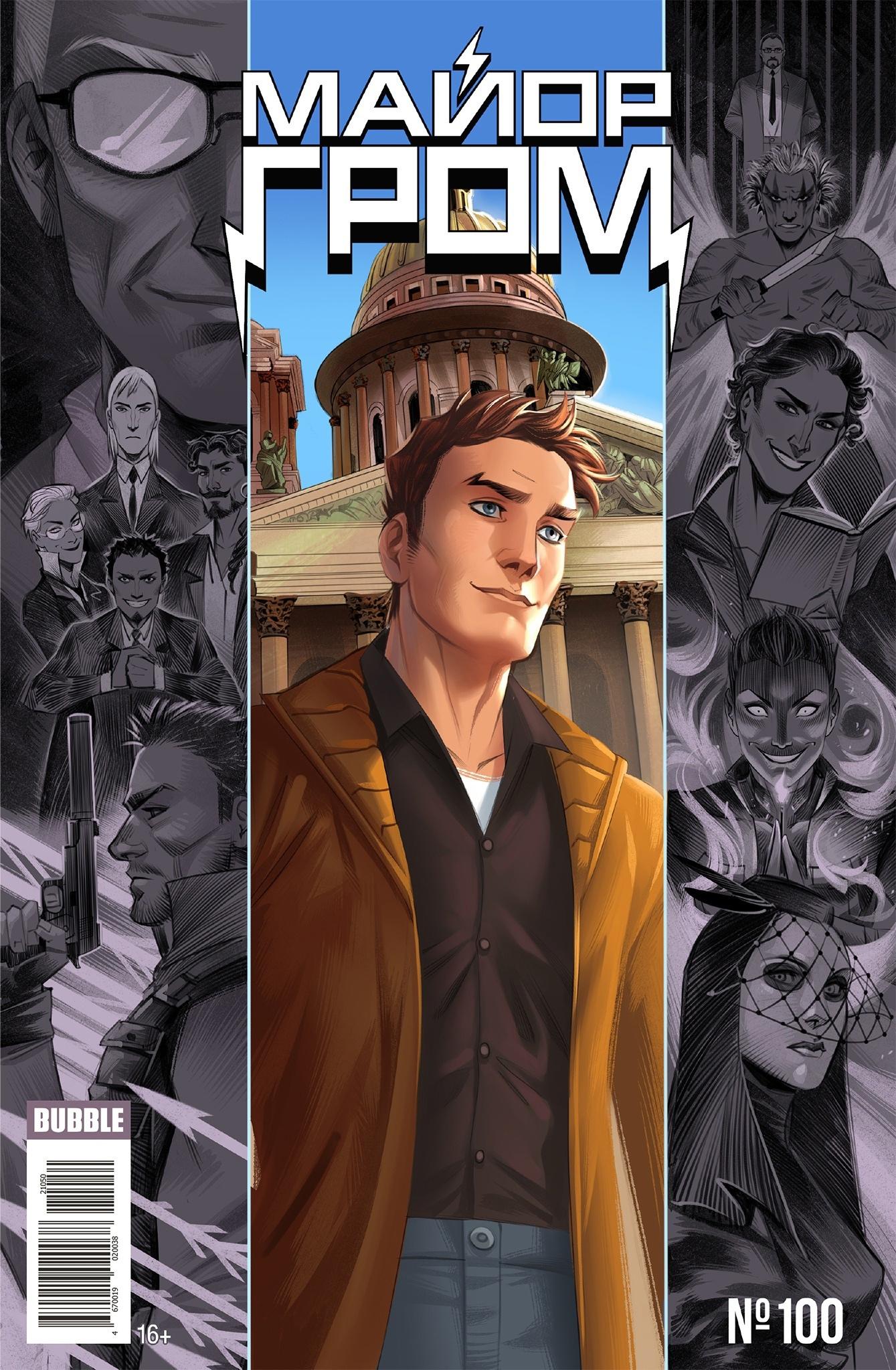 Майор Гром №100 (Ограниченное издание для магазинов комиксов)